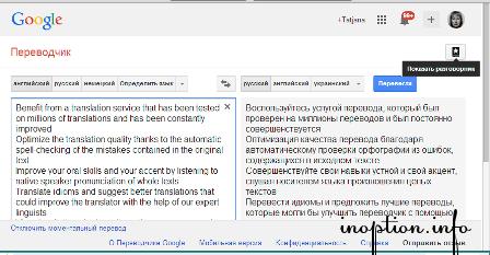 переводчик фото текста онлайн гугл