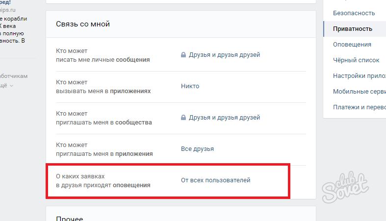 Вконтакте - Моя страница