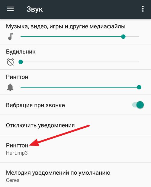 Скачать мелодию звонка для андроид офисный звонок