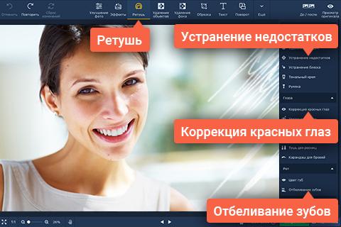 Programa correzione occhi rossi online dating